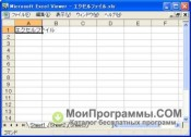Excel Viewer скриншот 1
