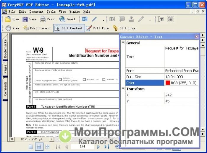 Verypdf pdf editor скачать бесплатно