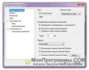 Radmin Remote Control скриншот 1