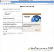 Скриншот Chromium