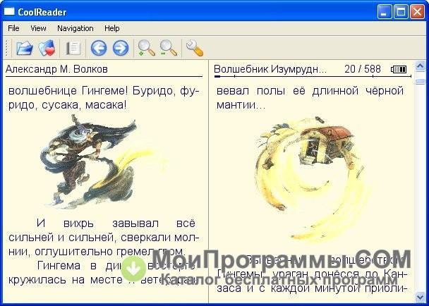 Программы для виндовс 8 для чтения