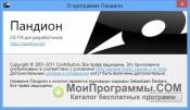 Скриншот Pandion