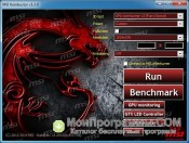 MSI Kombustor скриншот 1
