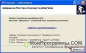 DesktopMania скриншот 2