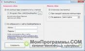 DesktopMania скриншот 4