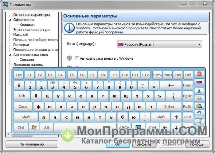 Virtual Keyboard 1.0 скачать бесплатно русская версия