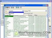 AVZ скриншот 1