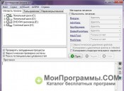 AVZ скриншот 3