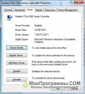 Realtek Ethernet Controller Driver скриншот 1