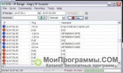 Angry IP Scanner скриншот 3