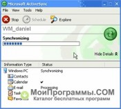 Microsoft ActiveSync скриншот 3