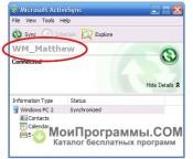 Microsoft ActiveSync скриншот 4