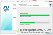 Microsoft.NET Framework скриншот 1