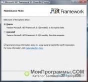 Microsoft.NET Framework скриншот 3