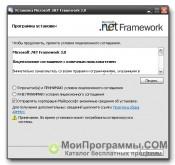 Microsoft.NET Framework скриншот 4