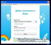 Skype 8 скриншот 4