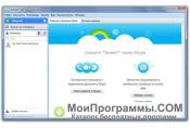 Skype для Windows 7 скриншот 2
