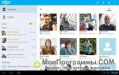 Skype для Windows 7 скриншот 4