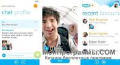 Скриншот Skype для Windows Phone 8