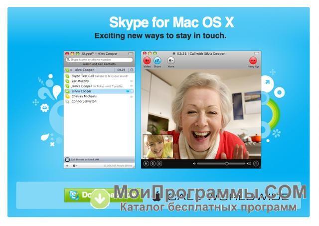 скачать skype для mac os x 10.5.8 - фото 10
