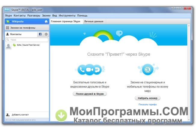 download skype for windows 7 32 bits