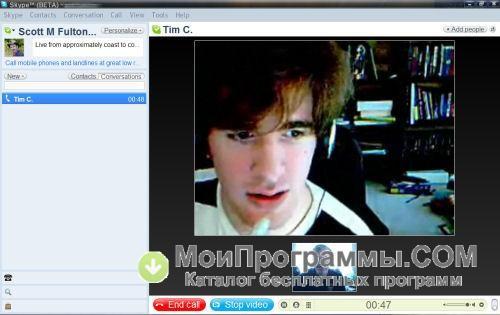 Skype скачать бесплатно для Windows Xp - фото 9