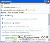 WebMoney Keeper Classic скриншот 2