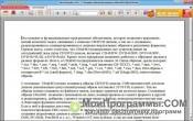 DocX Reader скриншот 2