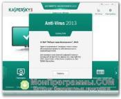 Скриншот Kaspersky Antivirus