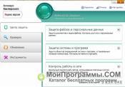 Kaspersky Antivirus скриншот 3