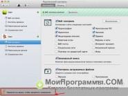Kaspersky для Mac OS скриншот 3