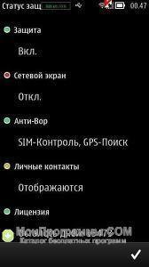 Скриншот Kaspersky для Symbian