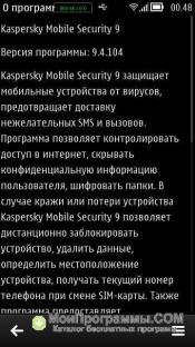 Kaspersky для Symbian скриншот 3