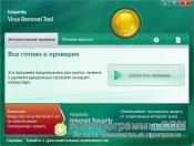 Kaspersky Virus Removal Tool скриншот 1