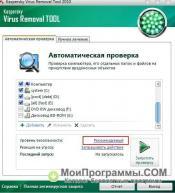 Kaspersky Virus Removal Tool скриншот 2