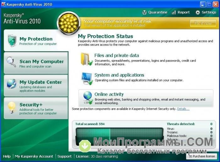Скачать Бесплатный Антивирус Касперского 2011 - фото 4