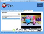 YTD Video Downloader скриншот 3
