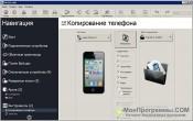 MOBILedit! скриншот 3