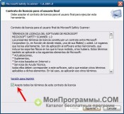 Microsoft Safety Scanner скриншот 1