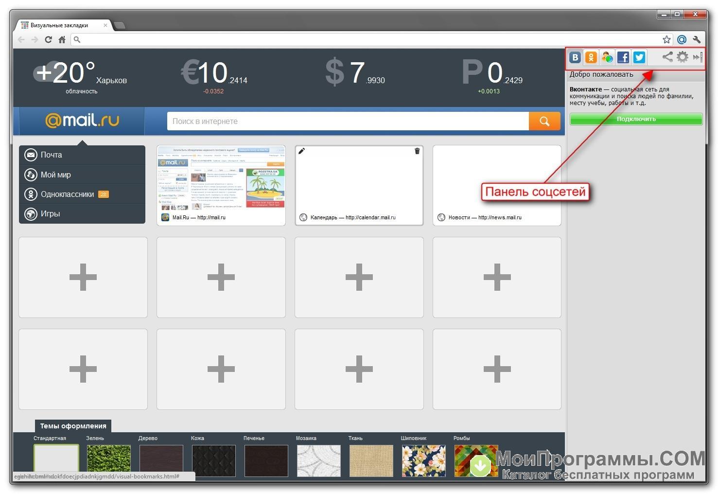 Скриншотер - Сделать скриншот экрана в один клик!