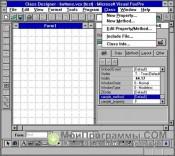 Microsoft Visual FoxPro скриншот 3