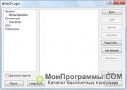 WinSCP скриншот 3
