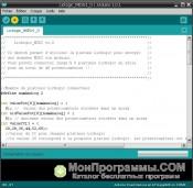 Скриншот Arduino