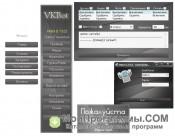 VkBot скриншот 2