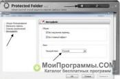 Protected Folder скриншот 3