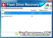 USB Flash Drive Recovery скриншот 3