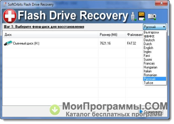 Скачать ключ flash drive recovery