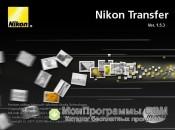 Nikon Transfer скриншот 4