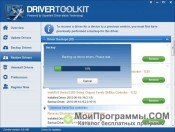 Driver Toolkit скриншот 1