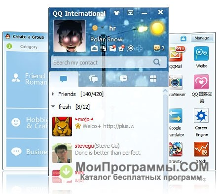 qqinternational_QQ International скачать бесплатно русская версия для ...